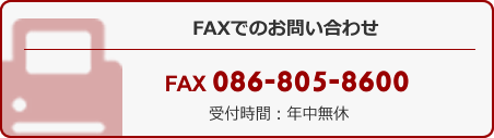 MAXトータルリペアFAX