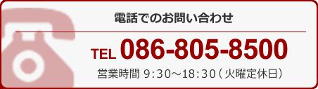 MAXトータルリペア電話