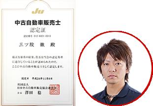 JU中古自動車販売士