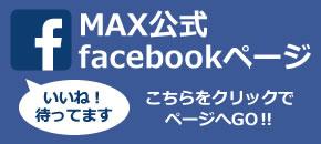 MAXフェイスブックページ